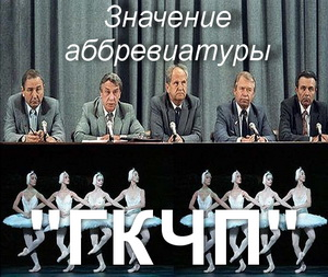 расшифровка ГКЧП