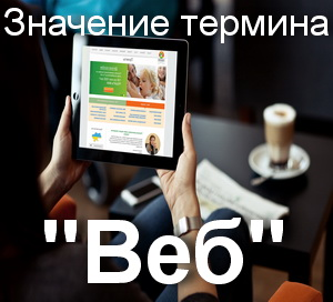 Веб - что значит?