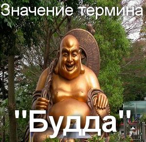 что значит Будда?