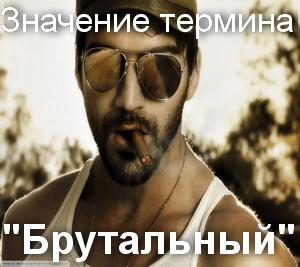 что значит Брутальный