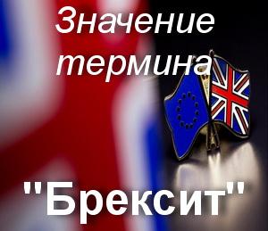 что значит Брексит?