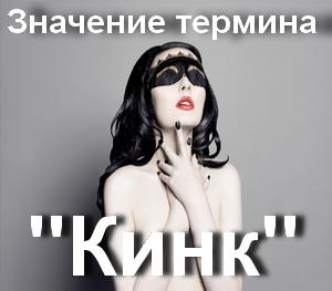 Кинк, Сквик - что значит?